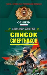Список смертников Коршунов А.