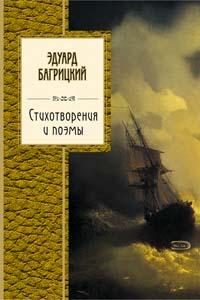 Стихотворения и поэмы Багрицкий Э.Г.