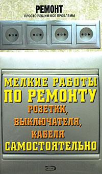 Мелкие работы по ремонту розетки, выключателя, кабеля самостоятельно Ляхова К.А.