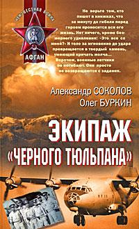 """Экипаж """"черного тюльпана"""" Соколов А.И., Буркин О.А."""