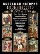 Дельбрюк Г. - Всеобщая история военного искусства' обложка книги