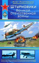 Растренин О. - Штурмовики Великой Отечественной войны' обложка книги