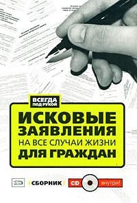 Исковые заявления на все случаи жизни. Для граждан. Сборник. (+CD)