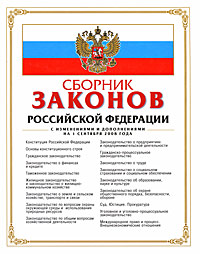 Сборник законов РФ. С изменениями и дополнениями на 1 сентября 2008 года