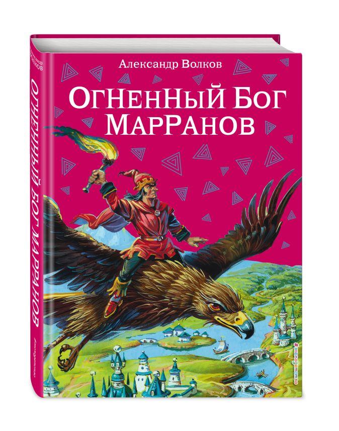 Александр Волков - Огненный бог Марранов (ил. В. Канивца) обложка книги