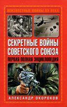 Окороков А.В. - Секретные войны Советского Союза. Первая полная энциклопедия' обложка книги