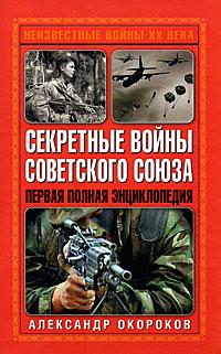 Секретные войны Советского Союза. Первая полная энциклопедия