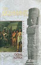 Дженнингс Г. - Осень ацтека' обложка книги
