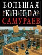 Тернбулл С. - Большая книга самураев' обложка книги