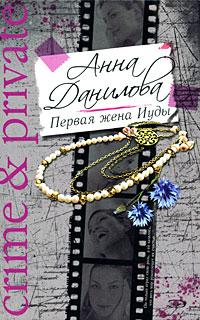 Первая жена Иуды Данилова А.В.