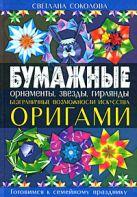 Соколова С.В. - Бумажные орнаменты, звезды, гирлянды. Безграничные возможности искусства оригами' обложка книги