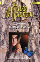 Муратова Н. - Хвойный привкус счастья' обложка книги