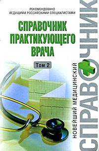 Справочник практикующего врача. Том 2 Воробьев В.И.
