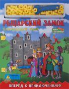 Селиверстова Д. - Рыцарский замок' обложка книги