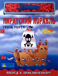 Пиратский корабль Селиверстова Д.
