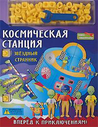 Космическая станция Селиверстова Д.