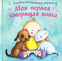 Моя первая говорящая книга Кушак Ю.Н.