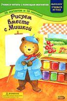 Селиверстова Д. - Рисуем вместе с Мишкой' обложка книги