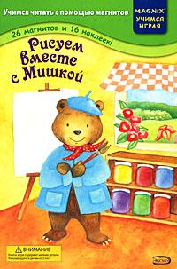 Рисуем вместе с Мишкой