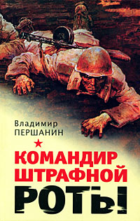 Командир штрафной роты Першанин В.Н.