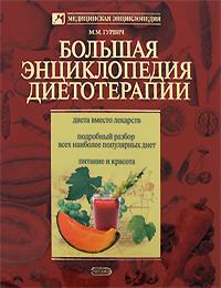 Гурвич М.М. - Большая энциклопедия диетотерапии обложка книги
