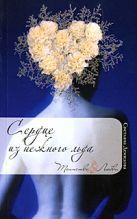 Демидова С. - Сердце из нежного льда' обложка книги