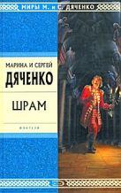 Дяченко М.Ю., Дяченко С.С. - Шрам' обложка книги