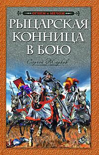 Рыцарская конница в бою