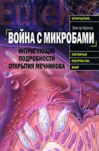 Война с микробами. Интригующие подробности открытия Мечникова
