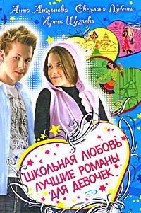 Школьная любовь. Лучшие романы для девочек Антонова А., Лубенец С., Щеглова И.