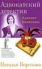 Борохова Н.Е. - Адвокат Казановы' обложка книги