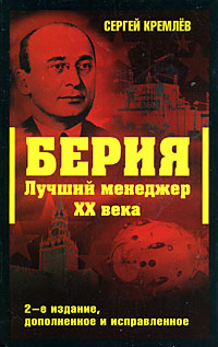 Берия. Лучший менеджер XX века. 2-е изд., доп. и испр.