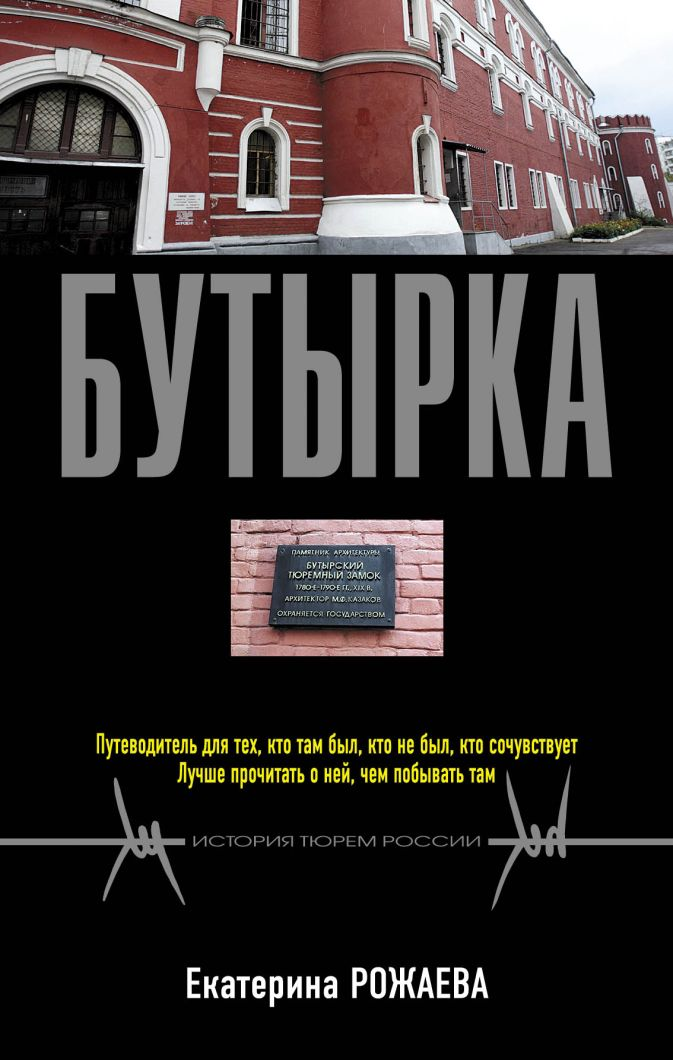 Рожаева Е. - Бутырка обложка книги