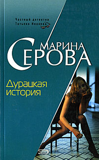 Дурацкая история Серова М.С.