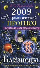 Краснопевцева Е.И. - Астрологический прогноз на 2009 год. Близнецы' обложка книги