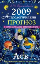 Краснопевцева Е.И. - Астрологический прогноз на 2009 год. Лев' обложка книги