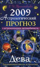 Краснопевцева Е.И. - Астрологический прогноз на 2009 год. Дева' обложка книги
