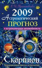 Краснопевцева Е.И. - Астрологический прогноз на 2009 год. Скорпион' обложка книги