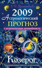 Краснопевцева Е.И. - Астрологический прогноз на 2009 год. Козерог' обложка книги