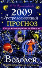 Краснопевцева Е.И. - Астрологический прогноз на 2009 год. Водолей' обложка книги