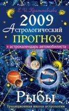 Краснопевцева Е.И. - Астрологический прогноз на 2009 год. Рыбы' обложка книги
