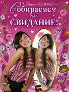 Андреева И.В. - Собираемся на свидание!' обложка книги