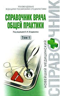 Справочник врача общей практики. Т. 1 Агаджанян Н.А.
