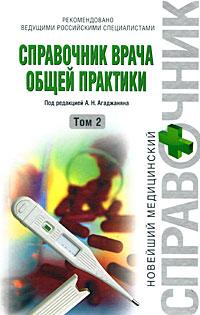 Справочник врача общей практики. Т. 2 Агаджанян Н.А.