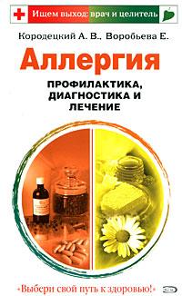 Аллергия. Профилактика, диагностика и лечение Кородецкий А.В., Воробьева Е.А.