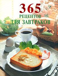 365 рецептов для завтраков