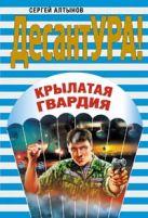 Алтынов С.Е. - Крылатая гвардия' обложка книги