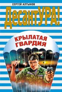 Крылатая гвардия Алтынов С.Е.