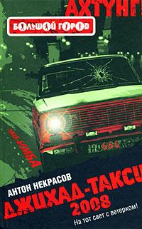 Джихад-такси 2008 Некрасов А.
