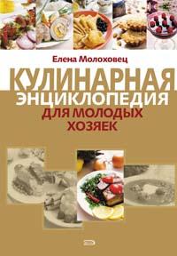 Кулинарная энциклопедия для молодых хозяек Молоховец Е.